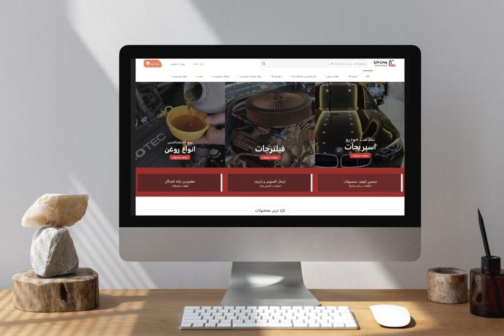 راه اندازی سایت فروشگاه اینترنتی خودرویی پیس وان