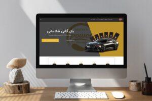 راه اندازی فروشگاه اینترنتی تجهیزات خودرویی پاور