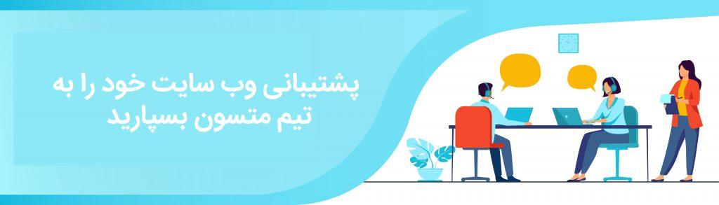 پشتیبانی آنلاین