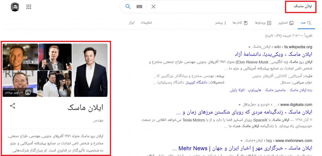 نمایش گراف دانش برای جستجوی عبارت ایلان ماسک در گوگل