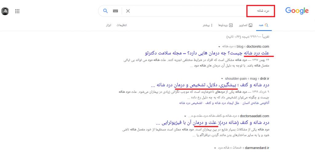 نمایش نتایج جستجو برای عبارت درد شانه در گوگل
