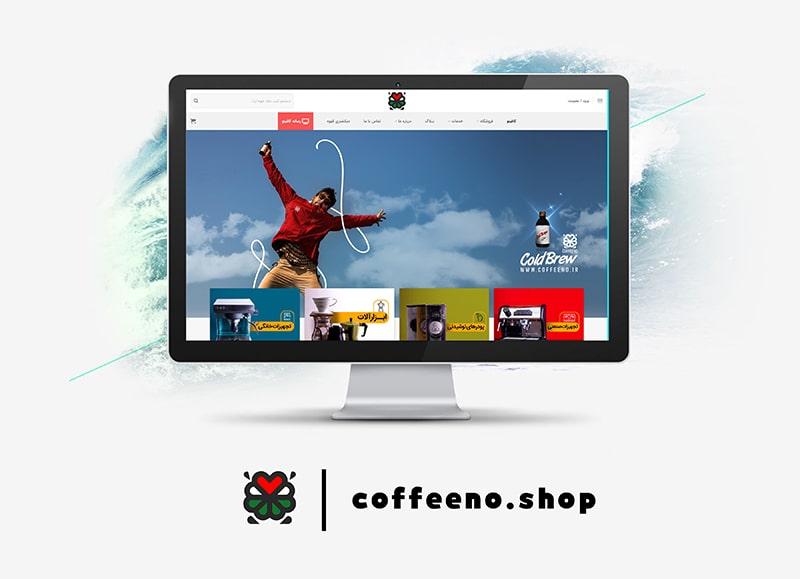 طراحی سایت فروشگاه قهوه کافینو