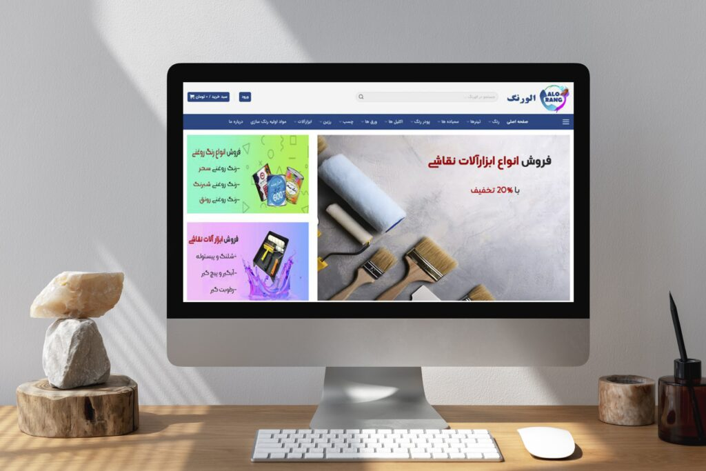 راه اندازی فروشگاه اینترنتی رنگ (الورنگ)