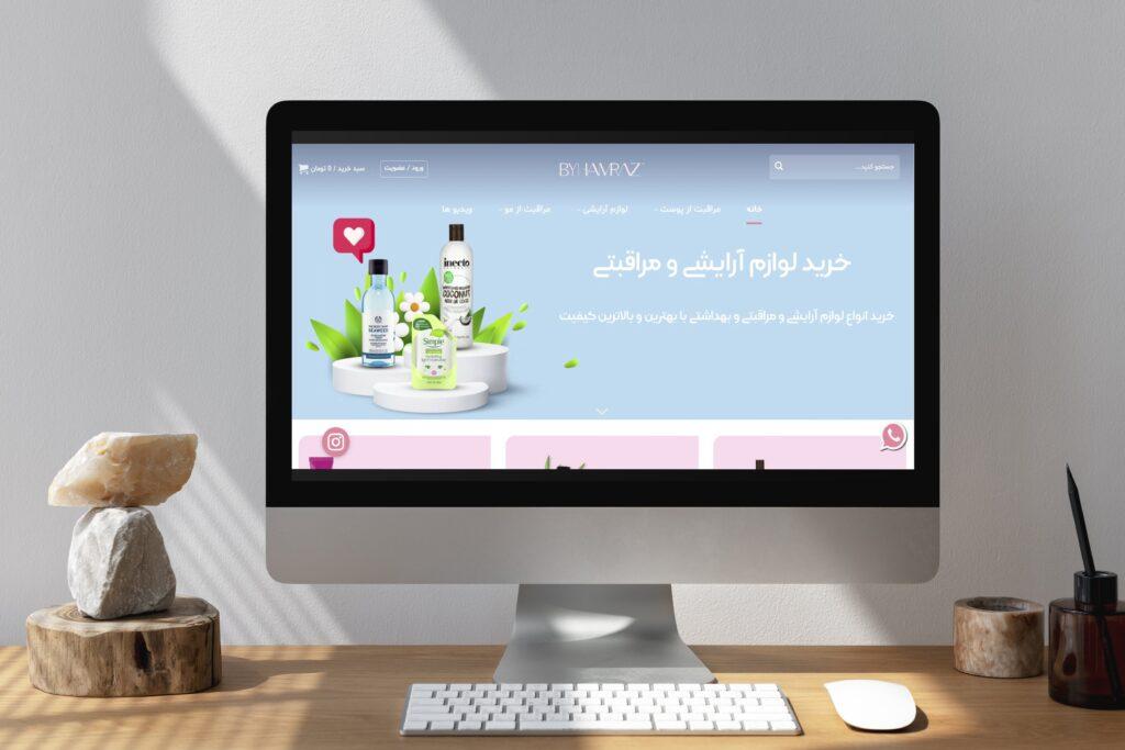 راه اندازی فروشگاه اینترنتی لوازم آرایشی (بای همراز)