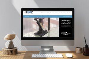 راه اندازی سایت مرجع تخصصی اندام مصنوعی