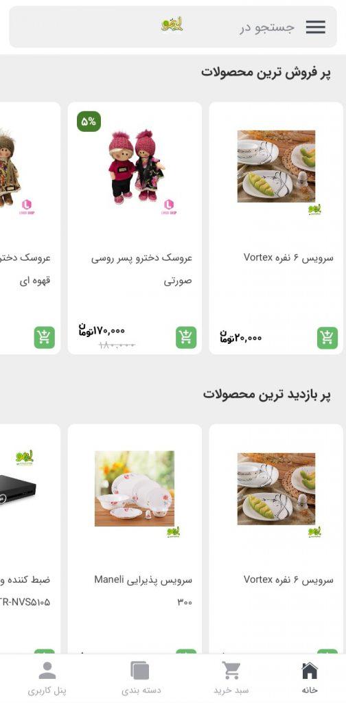محصولات اپلیکیشن لیمو شاپ
