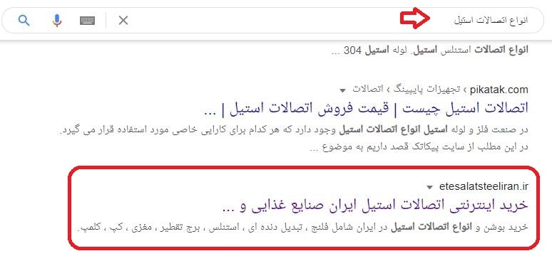 سئو سایت اتصالات ایران استیل در کلمه انواع اتصالات استیل