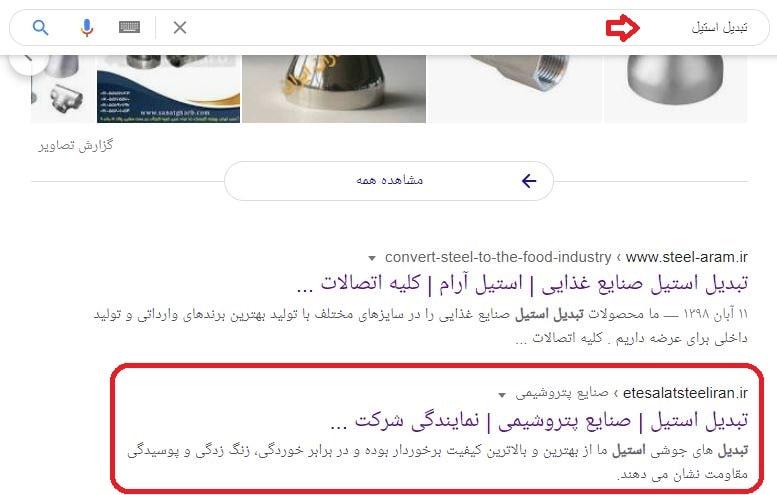 سئو سایت اتصالات استیل ایران در کلمه تبدیل استیل
