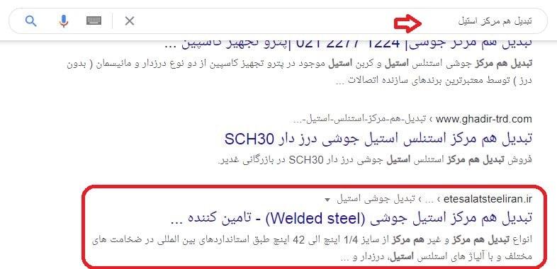 سئو سایت اتصالات استیل ایران در کلمه تبدیل هم مرکز استیل