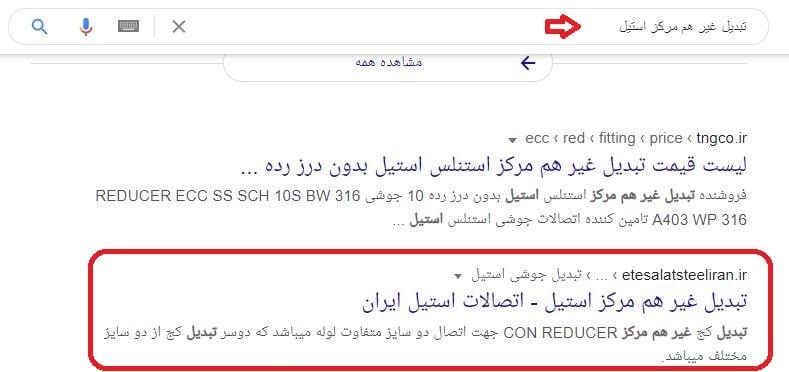 سئو سایت اتصالات استیل ایران در کلمه تبدیل غیر هم مرکز استیل