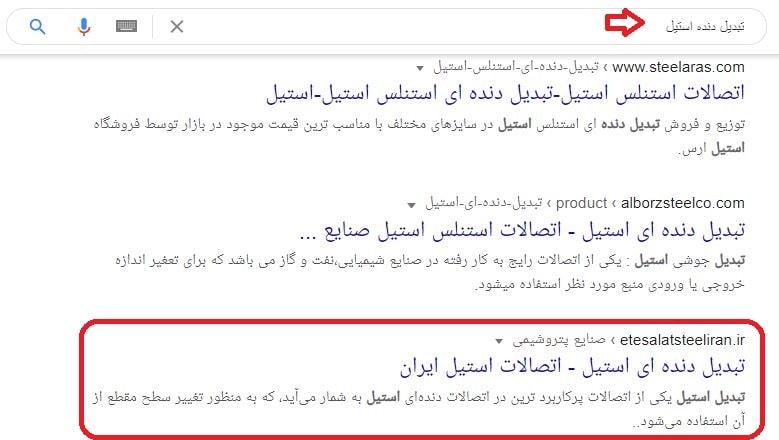 سئو سایت اتصالات استیل ایران در کلمه تبدیل دنده استیل