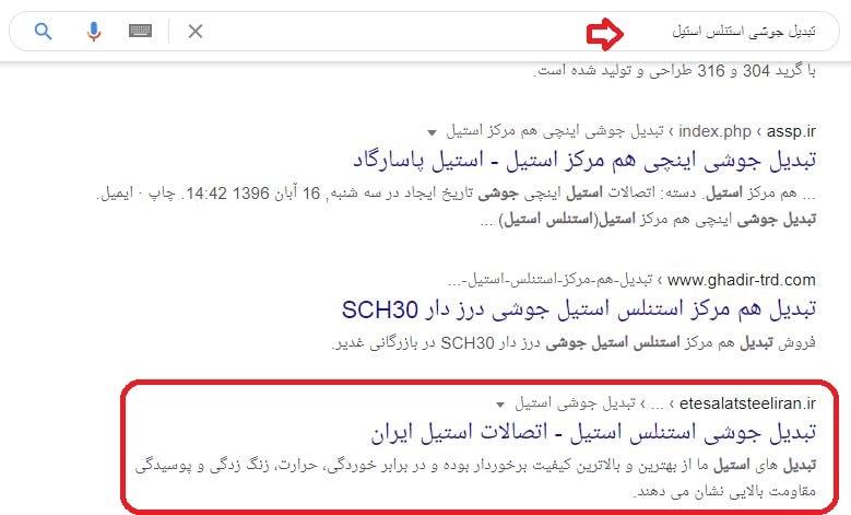 سئو سایت اتصالات استیل ایران در کلمه تبدیل جوشی استیل