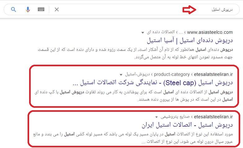 سئو سایت اتصالات استیل ایران در کلمه درپوش استیل