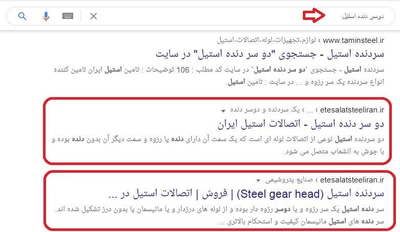سئو سایت اتصالات استیل ایران در کلمه دوسر دنده استیل