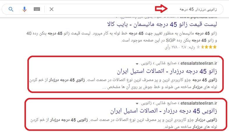 سئو سایت اتصالات استیل ایران در کلمه سر شلنگی استیل