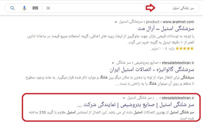 سئو سایت اتصالات استیل ایران