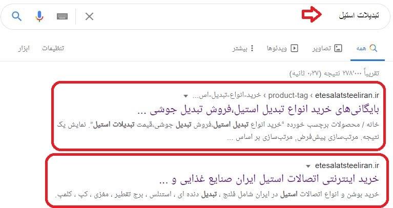 سئو سایت اتصالات ایران استیل در کلمه تبدیلات استیل