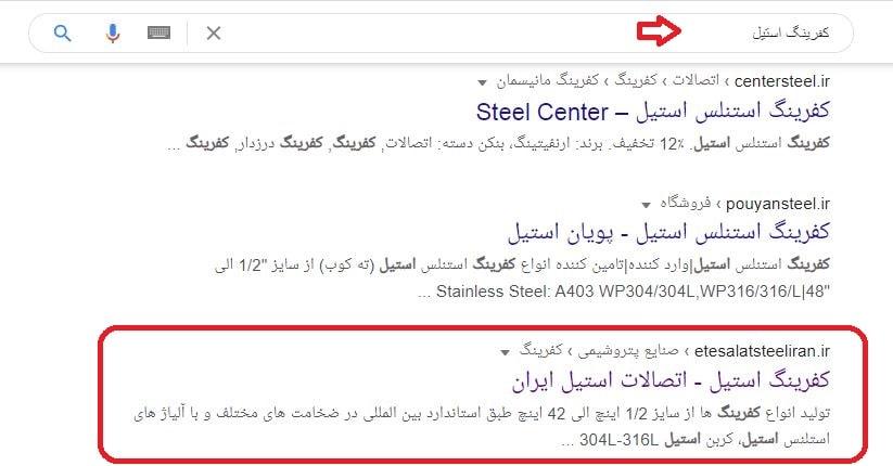 سئو سایت اتصالات استیل ایران در کلمه کفرینگ استیل