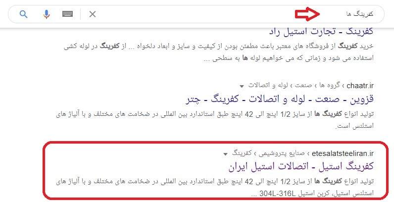 سئو سایت اتصالات استیل ایران در کلمه کفرینگ ها