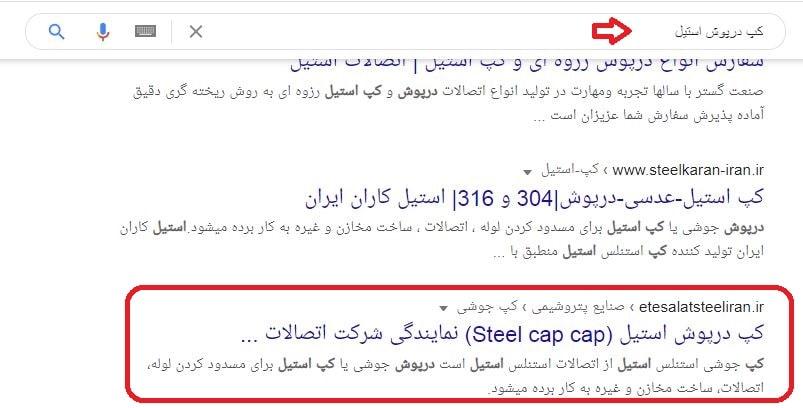سئو سایت اتصالات استیل ایران در کلمه کپ درپوش استیل