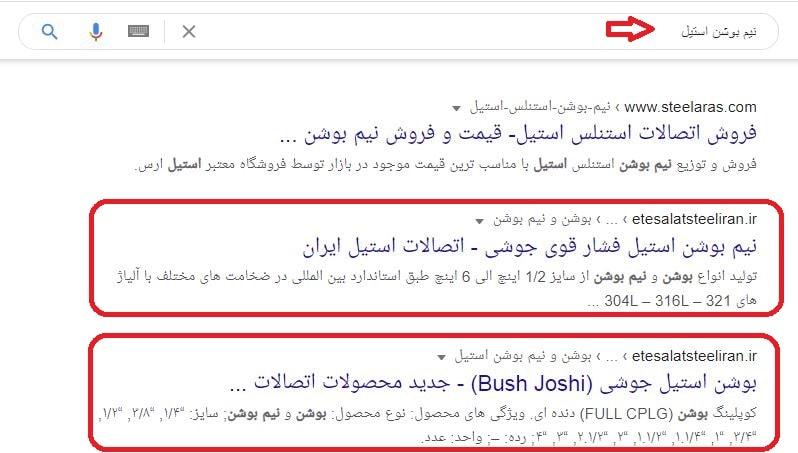سئو سایت اتصالات استیل ایران در کلمه نیم بو استیل
