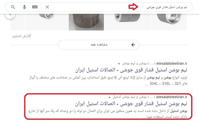 سئو سایت اتصالات استیل ایران در کلمه نیم بوش استیل فشار قوی جوی