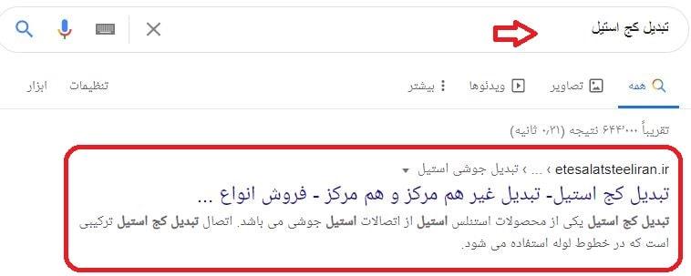 سئو سایت اتصالات ایران استیل در کلمه تبدیل کج استیل