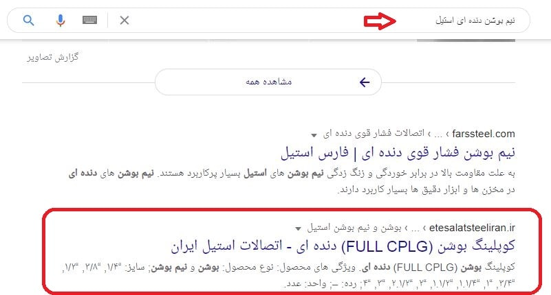 سئو سایت اتصالات استیل ایران در کلمه نیم بوش دنده ای استیل