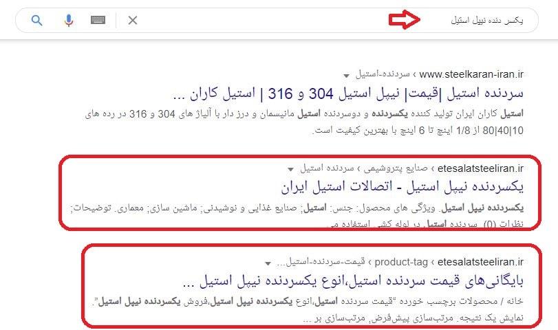 سئو سایت اتصالات استیل ایران در کلمه یکسر دنده نیپل استیل