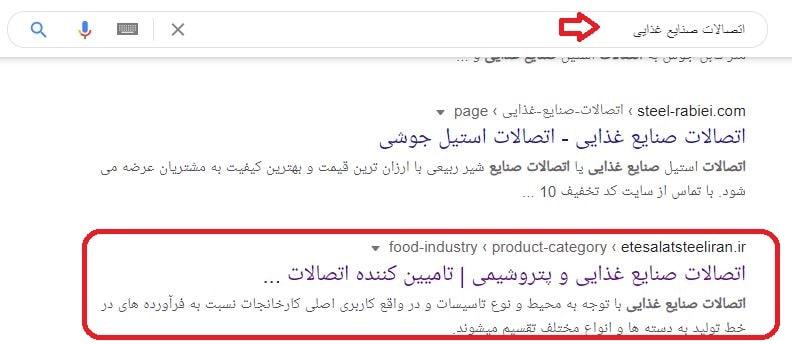 سئو سایت اتصالات استیل ایران در کلمه اتصالات صنایع غذایی