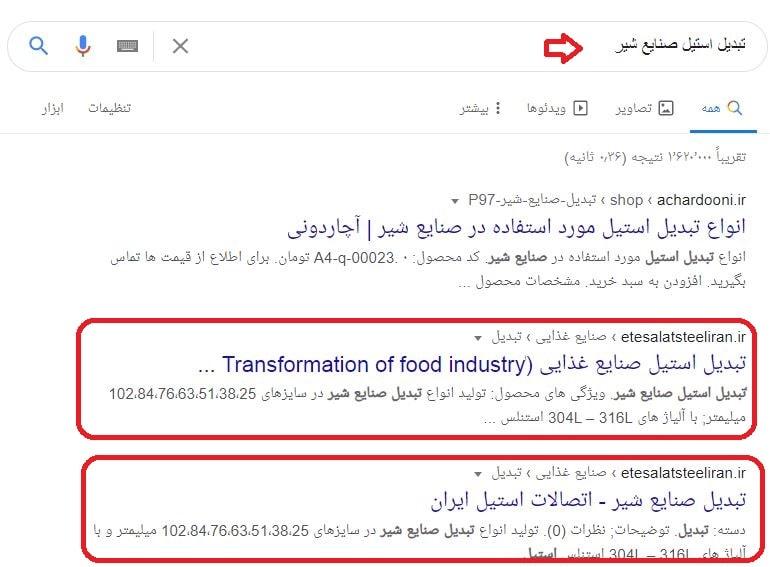 سئو سایت اتصالات استیل ایران در کلمه تبدیل استیل صنایع شیر