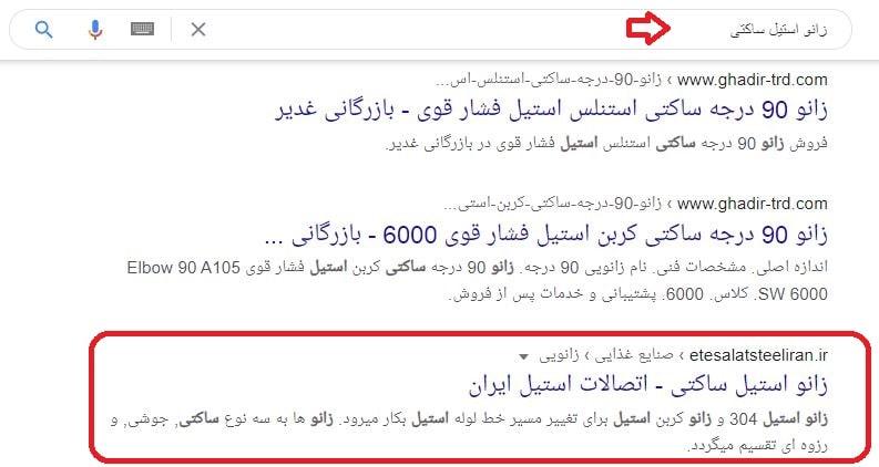 سئو سایت اتصالات استیل ایران در کلمه زانو استیل ساکتی
