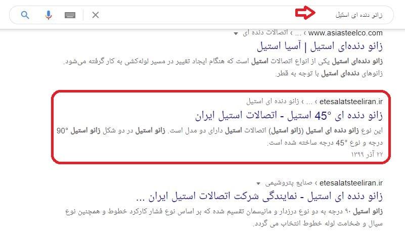 سئو سایت اتصالات استیل ایران در کلمه زانو دنده ای استیل