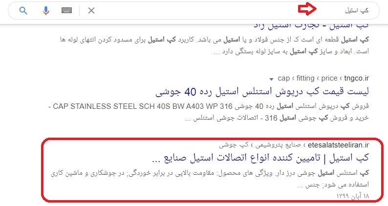 سئو سایت اتصالات استیل ایران در کلمه کپ استیل