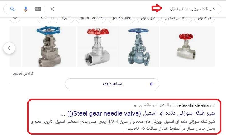 سئو سایت اتصالات استیل ایران در کلمه شیر فلکه سوزنی دنده ای استیل