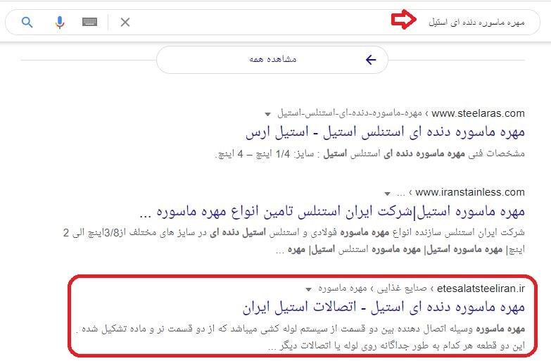 سئو سایت اتصالات استیل ایران در کلمه مهره ماسوره ای دنده ای استیل