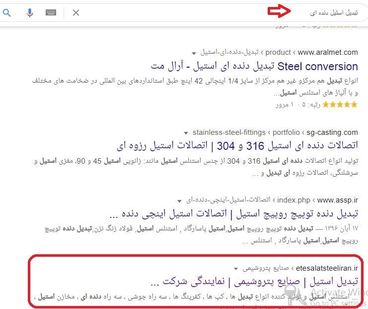 سئو سایت اتصالات استیل ایران در کلمه تبدیل استیل دنده ای