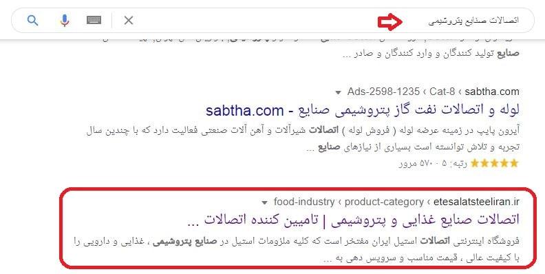 سئو سایت اتصالات استیل ایران در کلمه اتصالات صنایع پتروشیمی