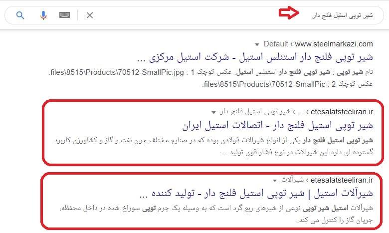 سئو سایت اتصالات استیل ایران در کلمه شیر توپی استیل فلنج دار