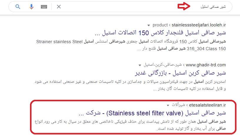 سئو سایت اتصالات استیل ایران در کلمه شیر صافی استیل