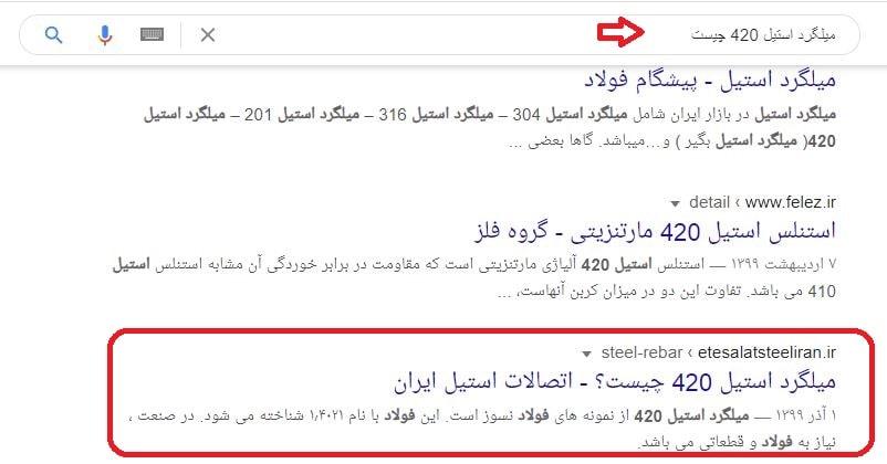 سئو سایت اتصالات استیل ایران درعبارت میلگرد استیل 420 چیست