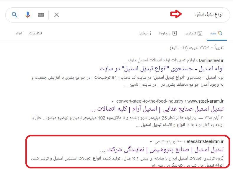سئو سایت اتصالات استیل ایران در کلمه انواع تبدیل استیل