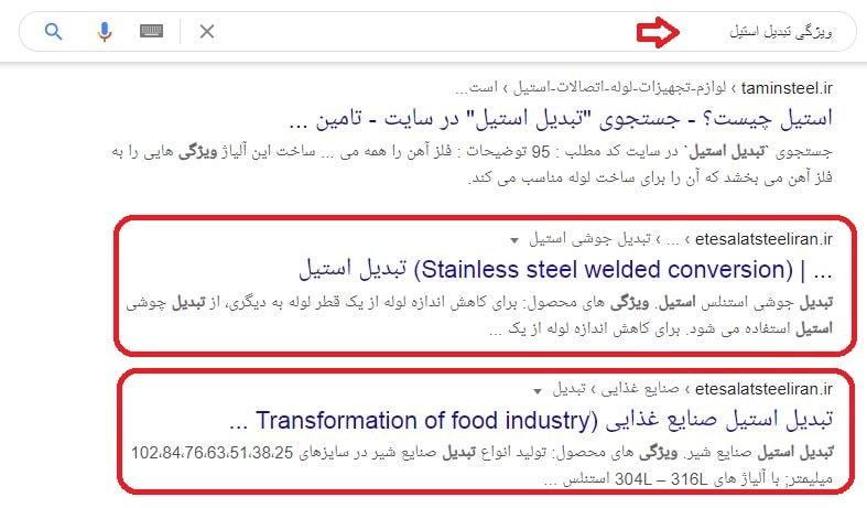 سئو سایت اتصالات استیل ایران در کلمه ویژگی تبدیل استیل