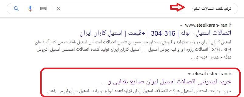 سئو سایت اتصالات استیل ایران در کلمه تولید کنده اتصالات استیل