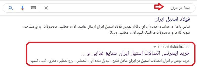 سئو سایت اتصالات استیل ایران در کلمه استیل در ایران