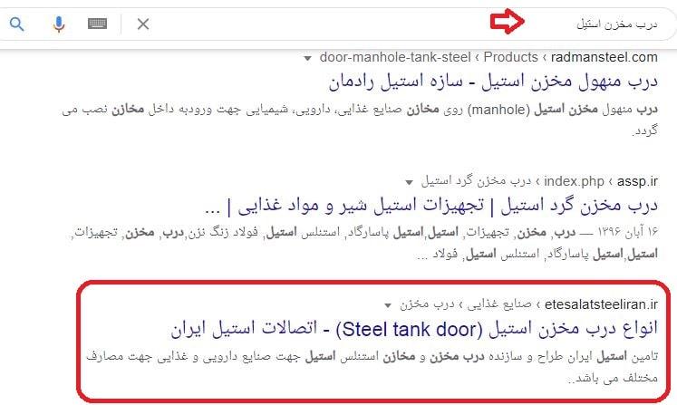 سئو سایت اتصالات استیل ایران در کلمه درب مخزن استیل