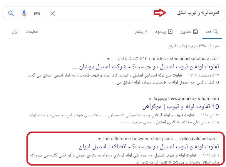 سئو سایت اتصالات استیل ایران در کلمه تفاوت لوله و تیوپ استیل