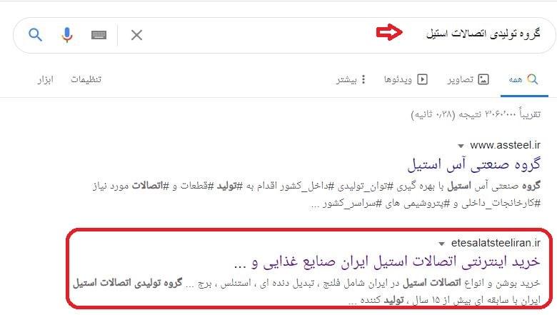 سئو سایت اتصالات استیل ایران در کلمه گروه تولیدی اتصالات استیل