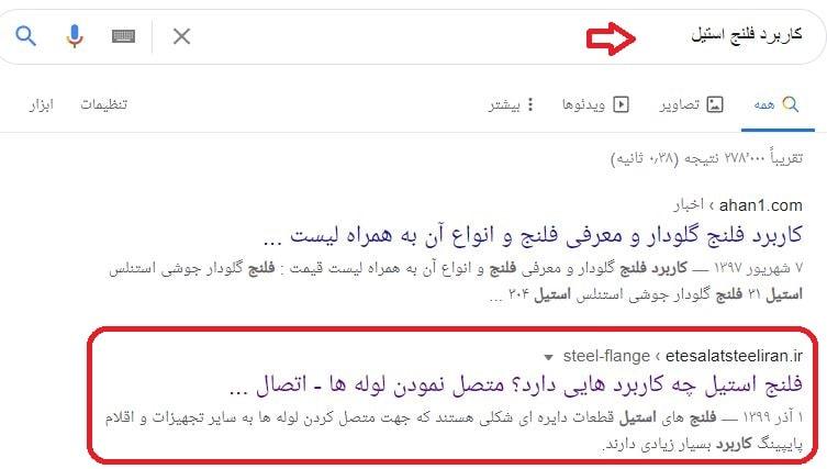 سئو سایت اتصالات استیل ایران در کلمه کاربرد فلنج استیل