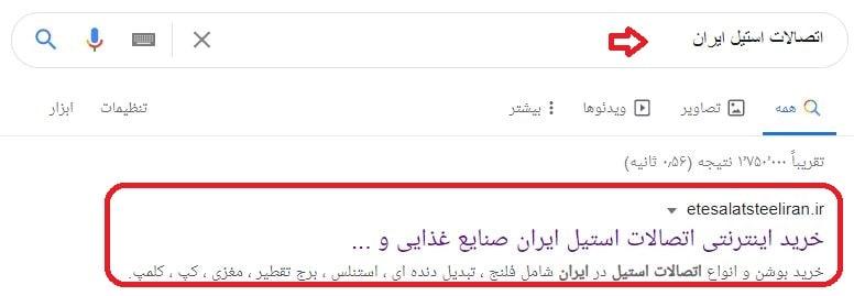 سئو سایت اتصالات استیل ایران در کلمه اتصالات استیل ایران